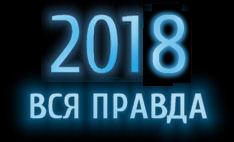 2018 год конец света – ПРАВДА