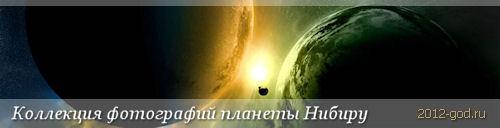 Нибиру фото