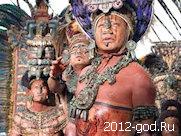 Пророчество Майя