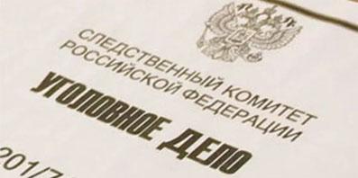 В Свердловском районе директор МУПа присвоил 231 тысячу рублей